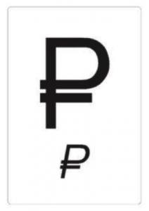 ruble-new-symbol